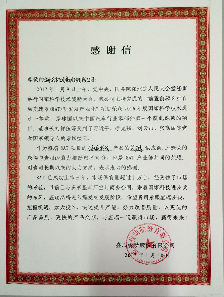 Thank you for the letter of Shengrui Transmission Incorporated Company